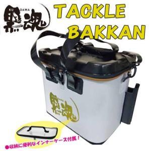【限定生産】黒魂 タックルバッカン 40cm【ポイント5倍】|marukin-net
