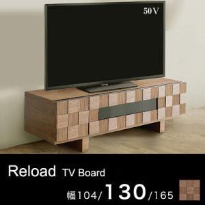 リロード テレビ台 テレビボード 幅130 32型 42型 送料無料|marukinkagu