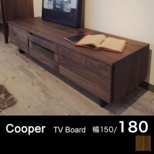 クーパー テレビ台 テレビボード 180 46型 52型 58型 60型 ロータイプ 配送設置送料無料 国産家具 marukinkagu