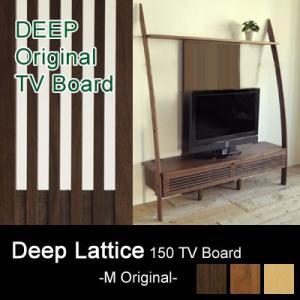 DEEP LATTICE(ディープラティス) 幅150 テレビボード テレビ台 42型 46型 52型 送料無料 ※前板格子・取っ手あり/なしタイプ|marukinkagu