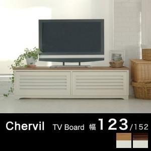 チャービル テレビボード テレビ台 幅123 32型 42型 送料無料 アンティーク marukinkagu