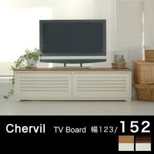 チャービル テレビボード テレビ台 幅152 42型 46型 52型 送料無料 アンティーク|marukinkagu