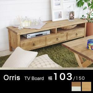 オリス テレビボード テレビ台 幅103 32型 37型 アンティーク 送料無料|marukinkagu