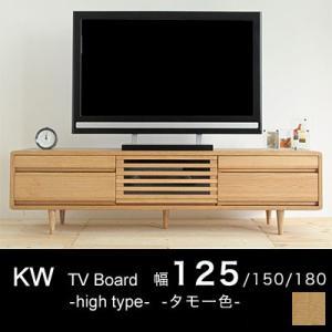 KW テレビ台 テレビボード 125 32型 42型 ハイタイプ 送料無料 タモ一色|marukinkagu