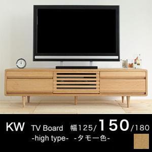 KW  テレビ台 テレビボード 150 42型 46型 52型 ハイタイプ 送料無料 タモ一色|marukinkagu