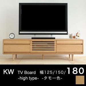 KW  テレビ台 テレビボード 180 52型 ハイタイプ 配送設置送料無料 タモ一色