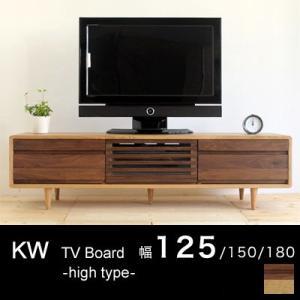 KW テレビ台 テレビボード 125 32型 42型 ハイタイプ 送料無料