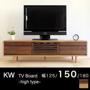 KW  テレビ台 テレビボード 150 42型 46型 52型 ハイタイプ 送料無料