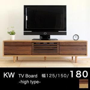 KW  テレビ台 テレビボード 180 52型 ハイタイプ 配送設置送料無料