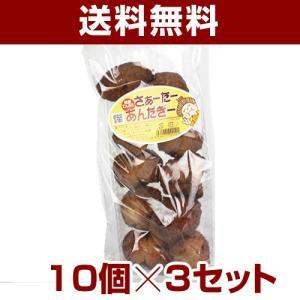 沖縄県産黒糖サーターアンダギー 1袋(10個入)×3セット