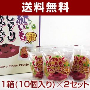 紅いもしっとりまんじゅう 1箱(10個入)×2セット...