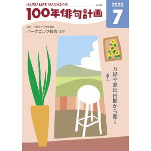 HAIKU LIFE MAGAZINE 100年俳句計画2020年7月号(272号)