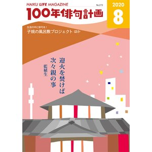 HAIKU LIFE MAGAZINE 100年俳句計画2020年8月号(273号)