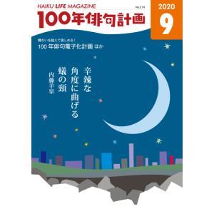 HAIKU LIFE MAGAZINE 100年俳句計画2020年9月号(274号)