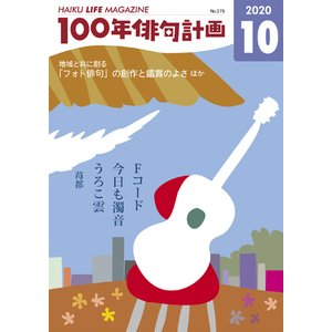 HAIKU LIFE MAGAZINE 100年俳句計画2020年10月号(275号)