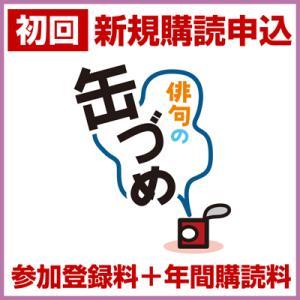 【初回:新規購読】「俳句の缶づめ」《参加登録料+年間購読料》