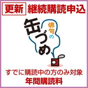 【更新:継続購読】「俳句の缶づめ」《年間購読料のみ》