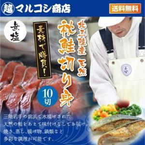 【送料無料】素材を楽しむ秋鮭切り身たっぷり10切【冷凍便】1切れは、60g〜70gの手切りでお届け。