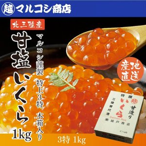 【いくら】【北三陸直送】極上塩いくら3特1kg 【木箱入】【お歳暮】