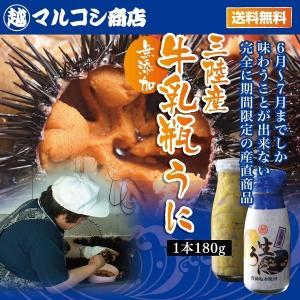 送料無料 いわて三陸産 牛乳瓶生うに 180g【期日指定不可】|marukoshi