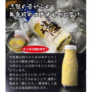 送料無料 いわて三陸産 牛乳瓶生うに 180g【期日指定不可】|marukoshi|03