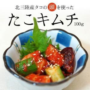 岩手県三陸産たこキムチ100g プリプリ食感 タコの頭使用