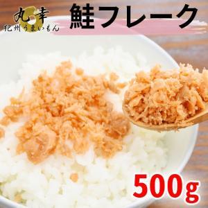 鮭フレーク 500g