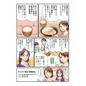 玄米あま酒 マルクラ|marukura-amazake|04