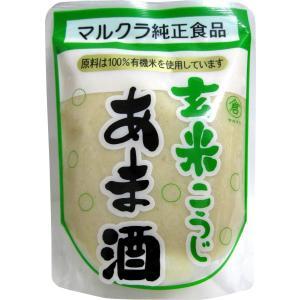 玄米あま酒 有機米使用 マルクラ|marukura-amazake