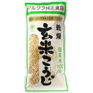 玄米こうじ 有機米使用 マルクラ|marukura-amazake
