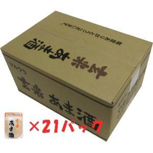 玄米あま酒 21パックまとめ買い|marukura-amazake