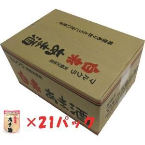 白米あま酒 有機米使用 21パックまとめ買い|marukura-amazake