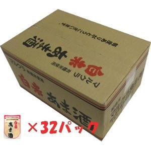白米あま酒 有機米使用 32パックまとめ買い|marukura-amazake