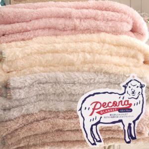 ペコラ ブランケット PECORA 羊のようにふわふわ肌触り 両面ボアの軽い膝掛け 大判サイズ LLサイズ(ダブルサイズ)
