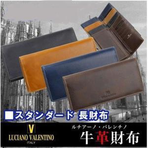 長財布 財布 Luciano Valentino ルチアーノバレンチノ スタンダード メンズ 紳士