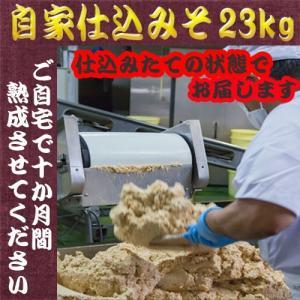 調味料 味噌 米味噌 米みそ 麹 大豆 ふるどの 天然醸造 みそ 自家仕込みみそ ダンボール箱入れ 23Kg|marumanjouzou
