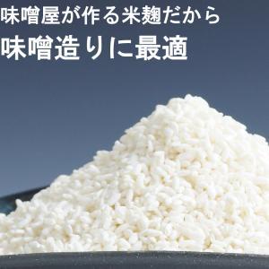 こうじ 米麹 1kg 国産米 生麹