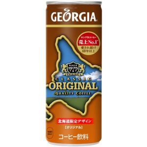 ジョージア オリジナルコーヒー 250g缶×30本 marumanma