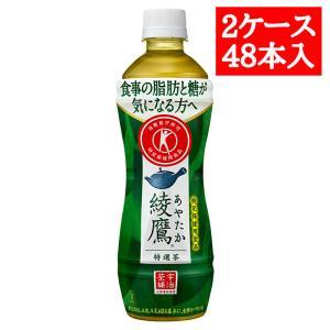 「綾鷹」から、糖と脂肪にはたらく新しい特保『綾鷹 特選茶』が登場です。 厳選された茶葉を、急須でいれ...