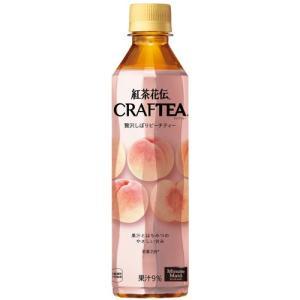 『紅茶花伝 CRAFTEA(クラフティー) 贅沢しぼりピーチティー』は、茶葉2倍*の香り豊かな紅茶に...