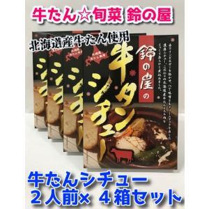 送料無料 鈴の屋 牛タン シチュー おにぎりあたためますか 札幌アワード 受賞 お取り寄せ|marumanma