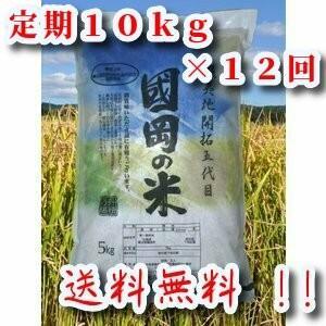 新米 ゆめぴりか 北海道産 10kg×12回 国岡米 蘭越産 献上米 産地直送 令和2年度 10kg×12回 定期|marumanma
