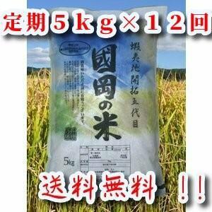 新米 ゆめぴりか 北海道産 5kg×12回 国岡米 蘭越産 献上米 産地直送 令和2年度 5kg×12回 定期|marumanma