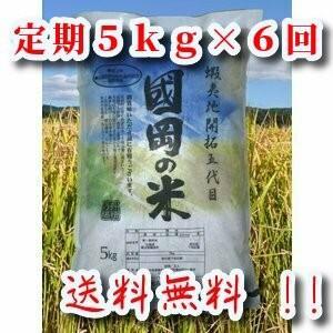 新米 ゆめぴりか 北海道産 5kg×6回 国岡米 蘭越産 献上米 産地直送 令和2年度 5kg×6回 定期|marumanma