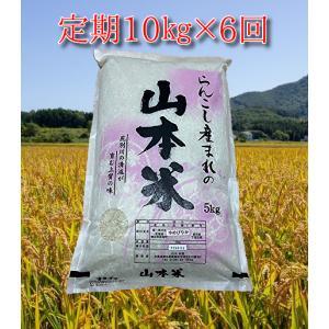 ゆめぴりか 北海道産 10kg×6回 山本米 蘭越産 極上 産地直送 令和2年度 10kg ×6回 定期便|marumanma