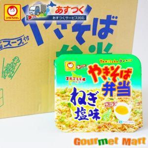 新発売!一度食べたらやみつき! 北海道限定のカップ麺、やきそば弁当に旨塩味が新登場!北海道で発売以来...