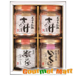 北海道 鮭の親子瓶詰合せ|marumasa-hokkaido