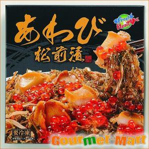 海鮮ギフトセット(G-08)あわび松前漬け|marumasa-hokkaido
