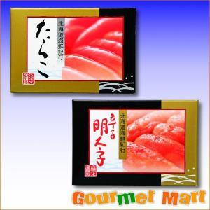 海鮮ギフトセット(GR-04)たらこ・明太子詰め合わせ|marumasa-hokkaido