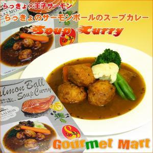 北海道 札幌スープカレー らっきょのサーモンボールのスープカレー|marumasa-hokkaido